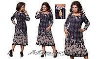 Женское платье расклешенное к низу масло-пена  размеры  56, 58, 60, 62, 64