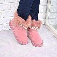 Угги женские Жемчуг розовые 3716, зимняя обувь
