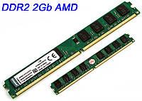 Память DDR2 2GB AMD для компютера AM2/AM2+, KVR800D2N6/2G 800 MHz