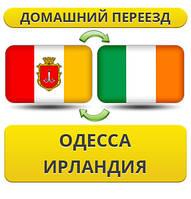 Домашний Переезд из Одессы в Ирландию