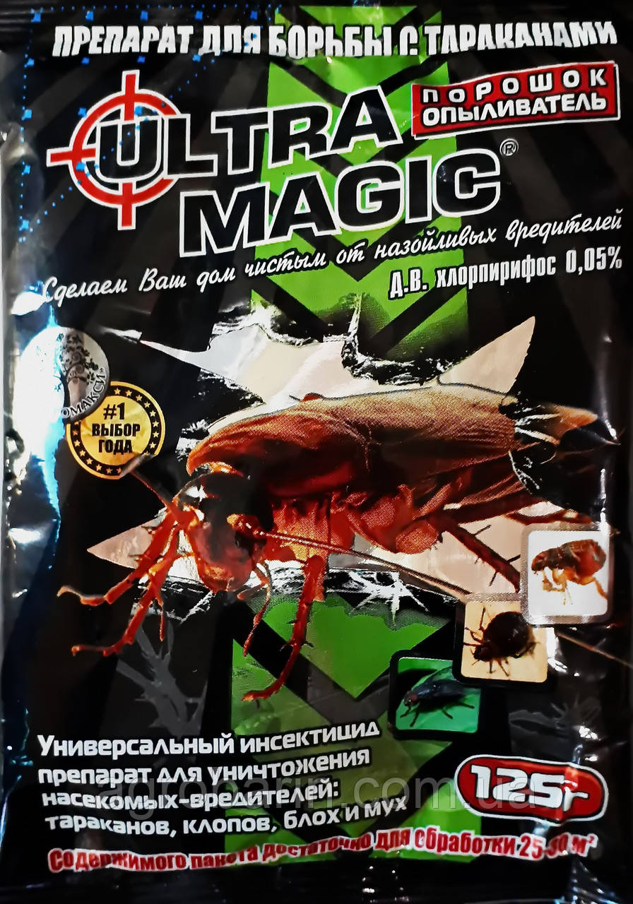 Ультра Магик 125 гр.