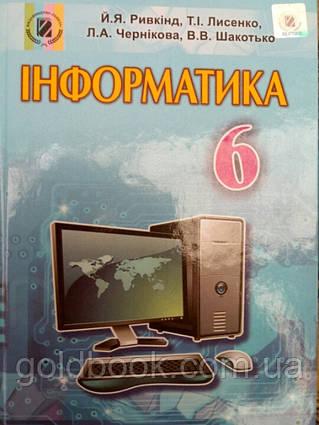 Інформатика 6 клас підручник