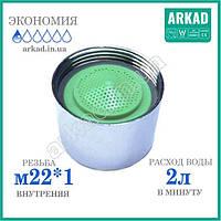 Насадка на смеситель для экономии воды экономный аэратор (рукомойная насадка) - 2Л/мин