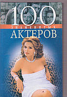 100 знаменитых актеров Скляренко В.М.