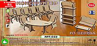Конструктор из дерева Мебель кухня арт 022