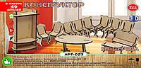 Конструктор из дерева  мебель Кухня  арт 023