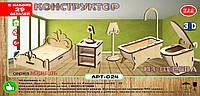 Конструктор из дерева Мебель ванная и спальня арт 024