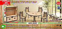 Конструктор из дерева Мебель кухня арт 025