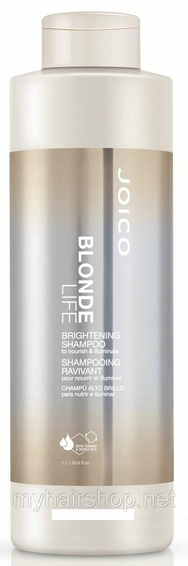Шампунь для сохранения яркости блонда JOICO Blonde Life Brightening Shampoo 1000 мл
