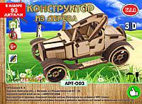 Деревянный конструктор 3Д Ретро машина