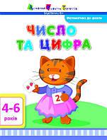 Математика до школи. Число та цифра.Агаркова І.П.