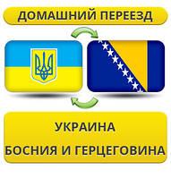 Домашний Переезд из Украины в Боснию и Герцеговину
