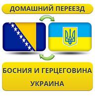 Домашний Переезд из Боснии и Герцеговины в Украину