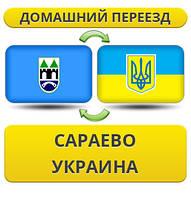 Домашний Переезд из Сараево в Украину