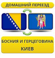 Домашний Переезд из Боснии и Герцеговины в Киев