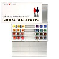Набор акварельных красок Санкт-Петербург 24цв, кюветы, пластик, Невская Палитра ЗХК