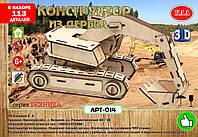 Деревянный конструктор 3Д Гусеничный экскаватор