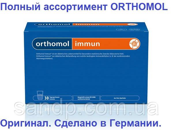 Orthomol immun Ортомол Иммун 30дн.(порошок), фото 2