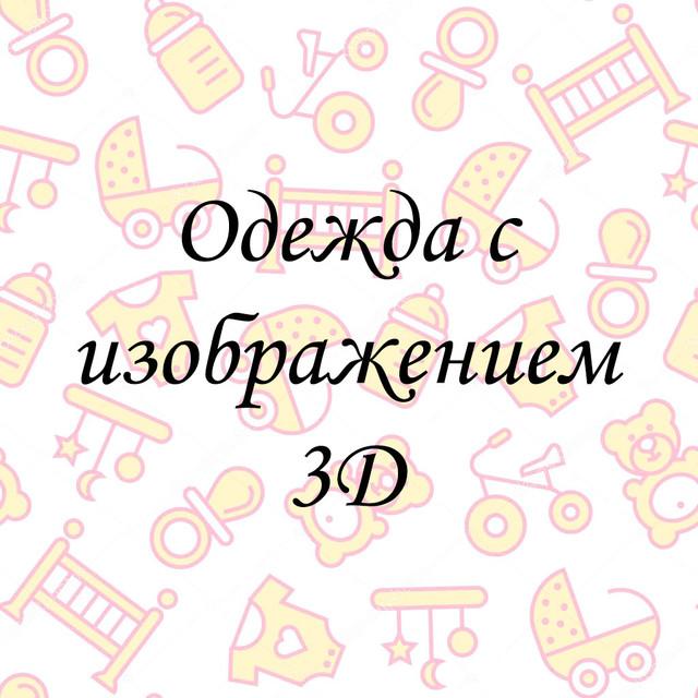 Одежда с изображением 3D