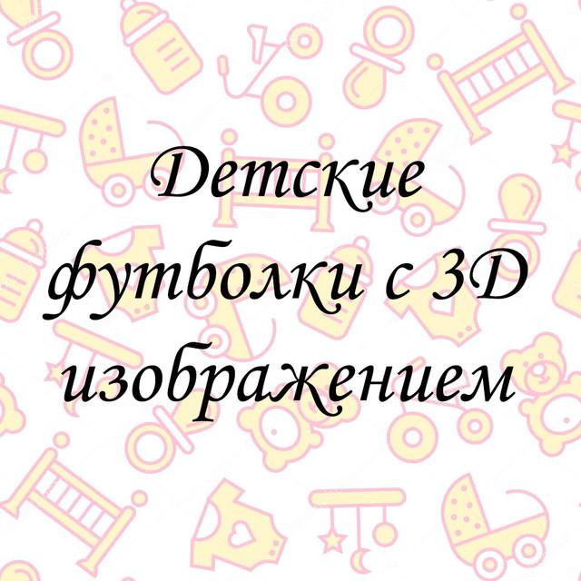 Детские футболки с 3D изображением
