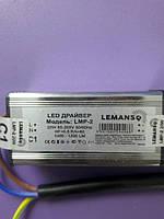 Драйвер для светодиодного прожектора 20W