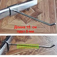 Крючок   15 см Хром d-5,7 мм на Перемычку Овал 30х15  Китай