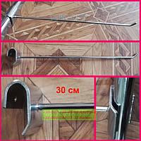 Крючок  Торговий  30 см Хром прут-5.7 мм на Перемичку Овальную  30х15  Китай