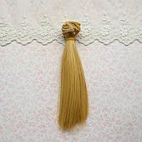 Волосы для Кукол Трессы Прямые СВЕТЛО-РУСЫЙ ЗОЛОТИСТЫЙ 25 см