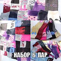 Женские носки зимние набор 6 пар