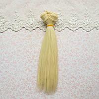 Волосы для Кукол Трессы Прямые БЛОНД 25 см