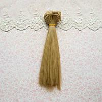 Волосы для Кукол Трессы Прямые СВЕТЛО-РУСЫЙ 25 см