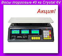 Весы торговые 40 кг Crystal 6V,Весы торговые электронные!Акция