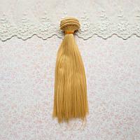 Волосы для Кукол Трессы Прямые ЗОЛОТОЙ БЛОНД 25 см