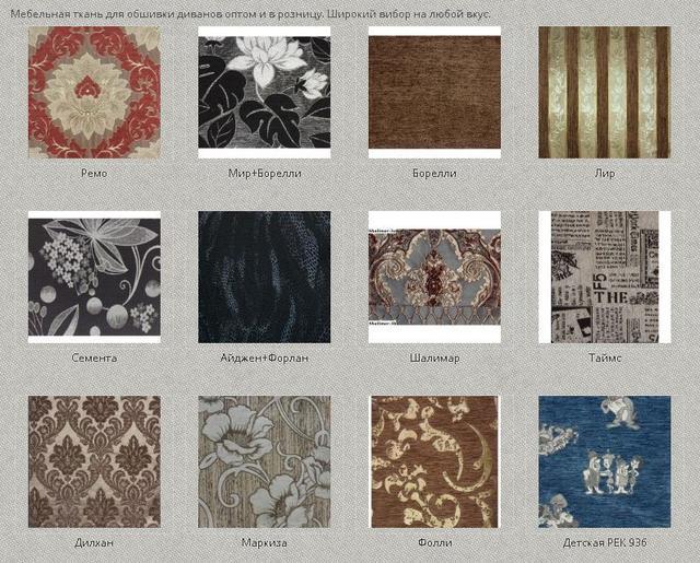 Мебельные ткани Vitex