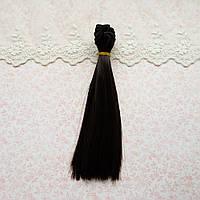 Волосы для кукол в трессах, шоколад - 15 см