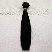 Волосы для кукол в трессах, холодный черный - 20 см