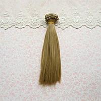 Волосы для кукол в трессах, холодный русый - 25 см