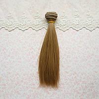 Волосы для кукол в трессах, русые - 25 см