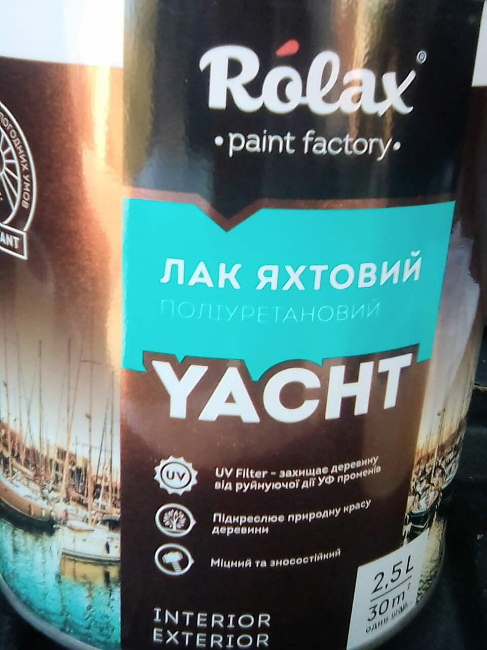 Лак яхтовий полумат 2,5 л Ролакс