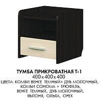 Тумба прикроватная Т-1. 400х400х400