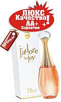 Сhristian J`adore in Joy Хорватия Люкс качество АА++ диор жадор ин джой