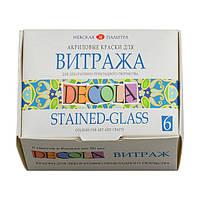 Набор витражных красок на водной основе, 6цв. по 20 мл, Decola