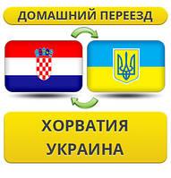 Домашний Переезд из Хорватии в Украину