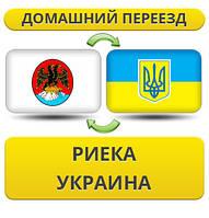 Домашний Переезд из Риека в Украину