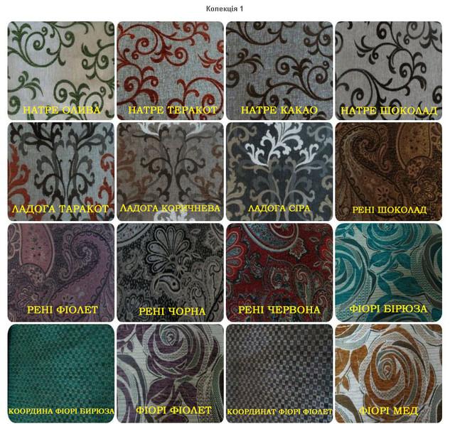 Коллекция 1 М. Текстиль