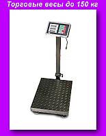 Электронные торговые весы до 150 кг,Торговые электронные весы