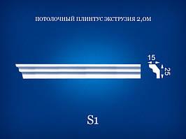 Потолочный плинтус 2м S1 15x25mm