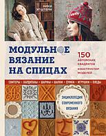 Модульное вязание на спицах. 150 авторских квадратов и конструктор моделей. Энциклопедия современного вязания.