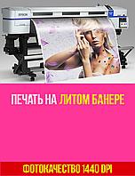 Баннер Литой