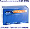 Orthomol Immun Pro Ортомол Иммун Про 30дн.(порошок)